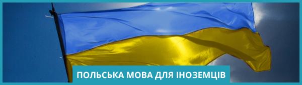 polski_ukraina